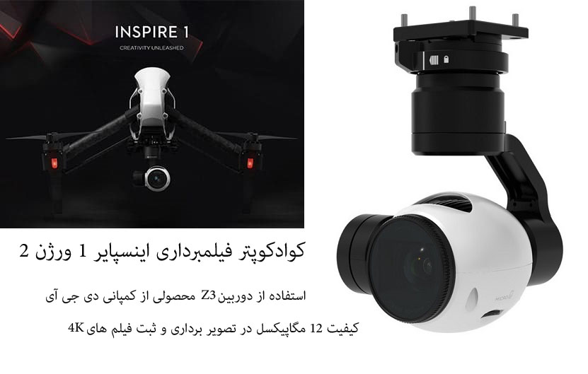 DJI Inspire 1 V2.0 1