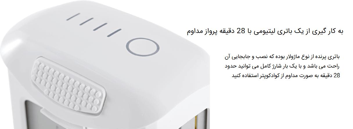 خرید هلی شات Phantom 4 - قیمت فانتوم 4