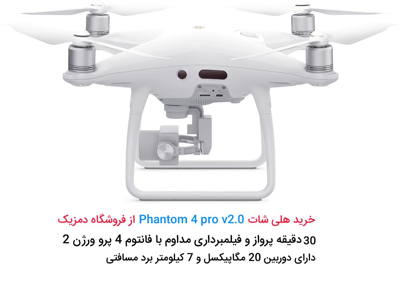 خرید هلی شات DJI phantom 4 pro v2.0 - قیمت فانتوم 4 پرو ورژن 2