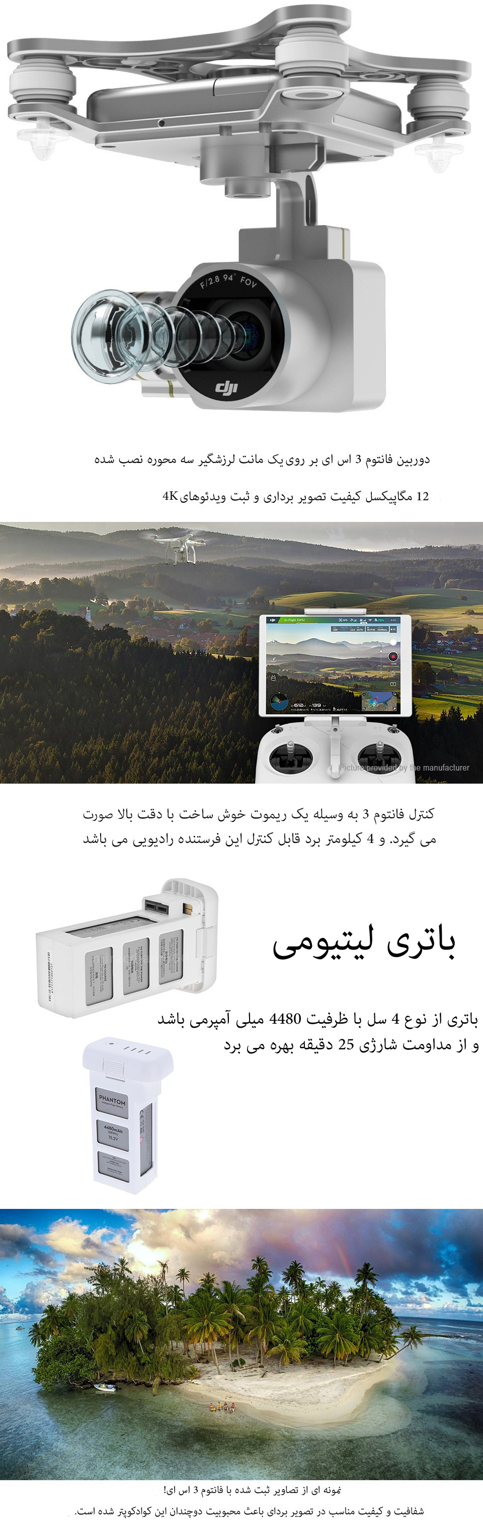 کوادکوپتر Phantom 3 SE - قیمت و خرید فانتوم 3 اس ای