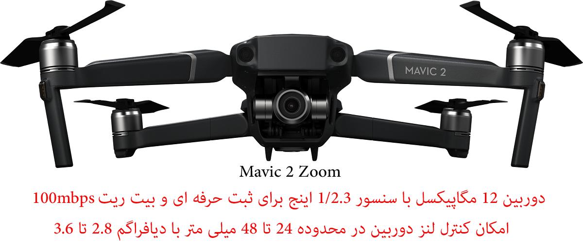 خرید کوادکوپتر مویک 2 زوم - DJI Mavic 2 Zoom
