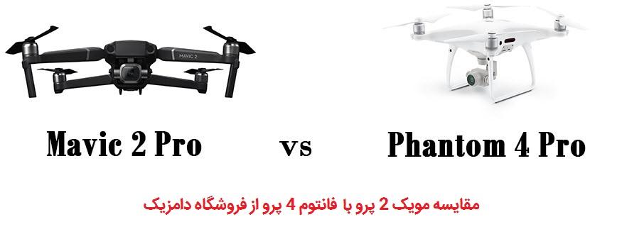 مقایسه هلی شات mavic 2 pro با Phantom 4 pro