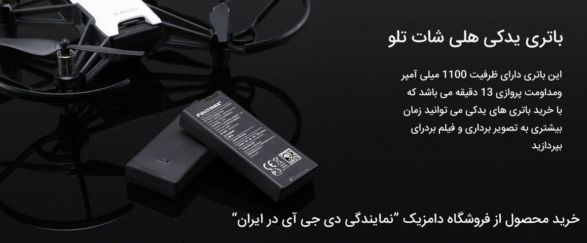 dji tello intelligent fly battery www domzik com 5