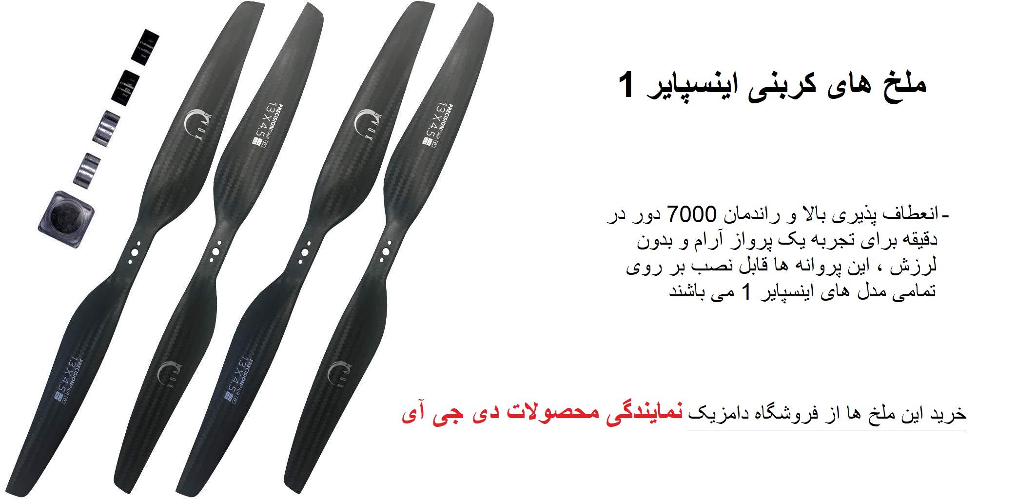 dji inspire 1 carbon fiber propellers www domzik com