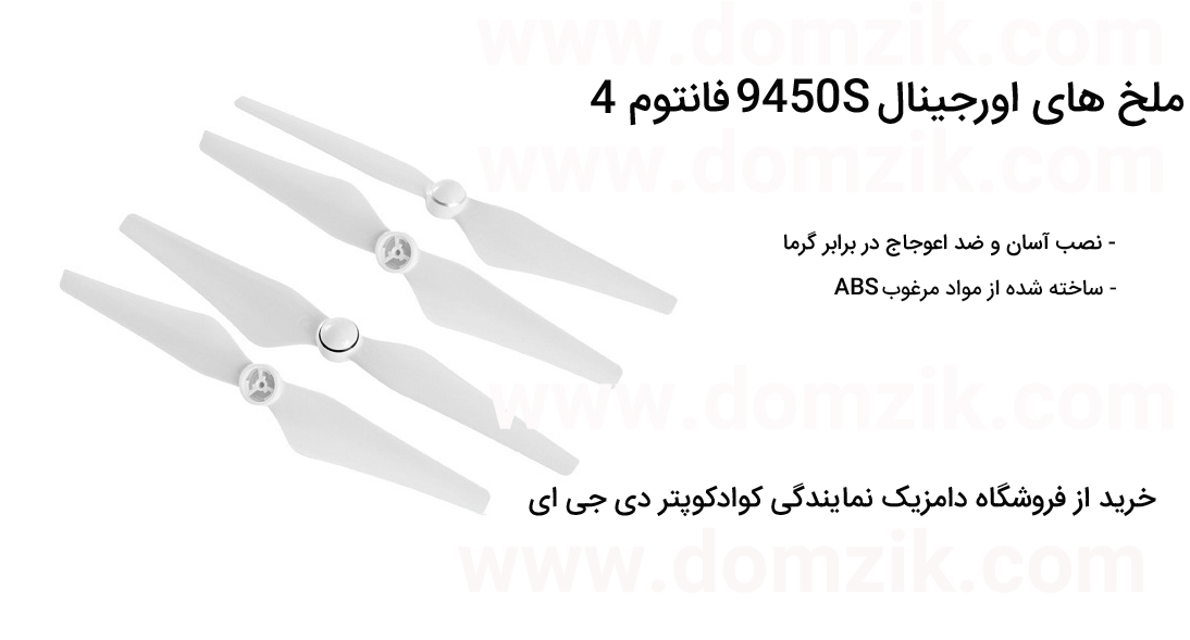 dji phantom 4 9450s propellers www domzik com 1