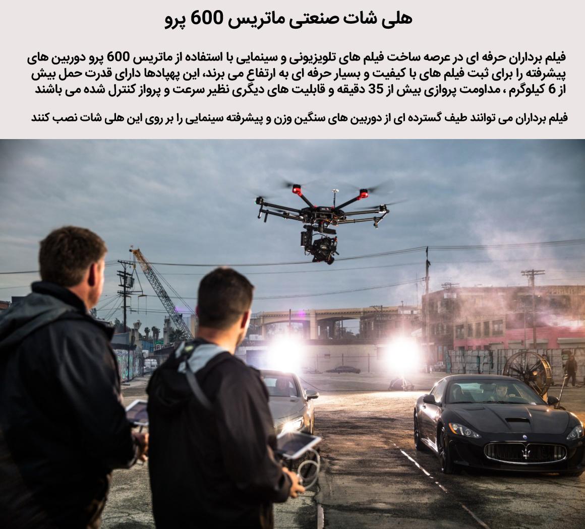 matrice 600 pro www domzik com