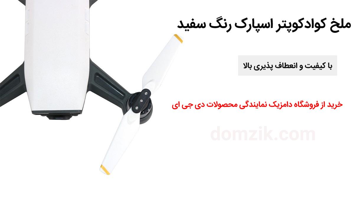 کوادکوپتر اسپارک رنگ سفید dji spark white propellers domzik com 7