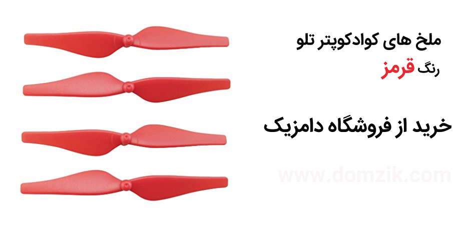 کوادکوپتر تلو رنگ قرمز dji tello red propellers domzik com 2