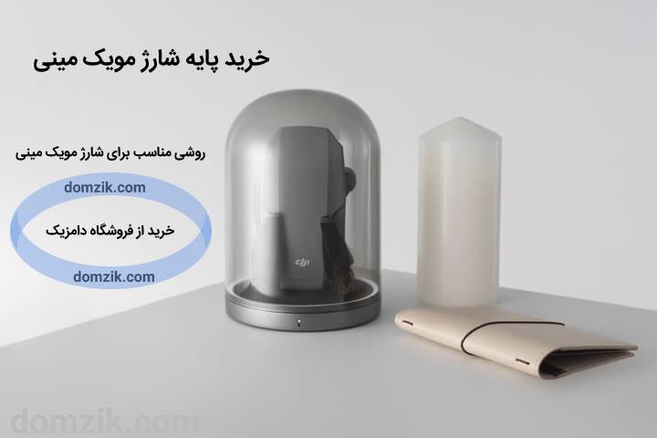 شارژ مخصوص مویک مینی dji mavic mini charging base domzik com 1