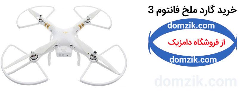 ملخ فانتوم 3 phantom 3 propeller guards domzik com 2