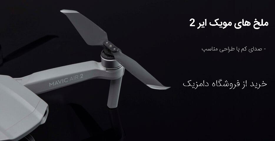 mavic air 2 low noise propellers domzik com a